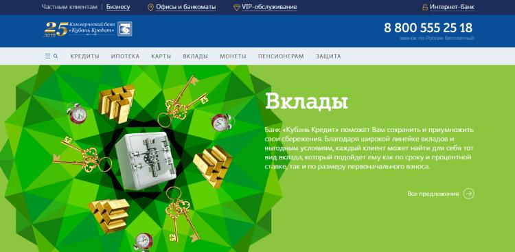 Онлайн банк официальный сайт