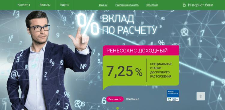 ренессанс кредит банк официальный сайт личный кабинет войти