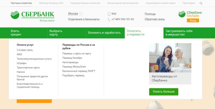 Сбербанк онлайн личный кабинет войти в личный кабинет для физических лиц