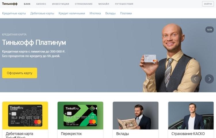 Банк тинькофф официальный сайт личный кабинет онлайн