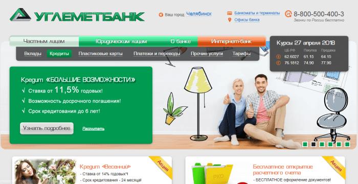 заявка на кредит во все банки города челябинска порядок оформления кредита в почта банке