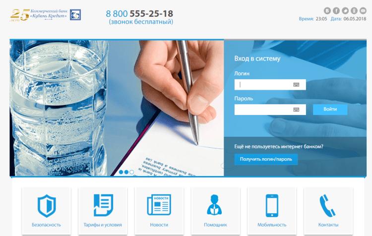 Кубань кредит онлайн банк личный кабинет бурятия кредит без поручителя