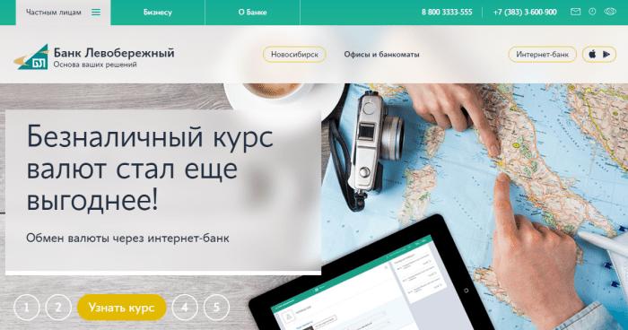 Скачать банк левобережный онлайн